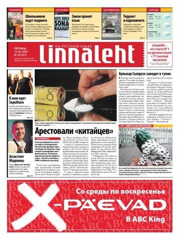 Арестовали «китайцев» - Linnaleht