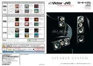 SX-L BK Series SPEAKER SYSTEM - ビクター