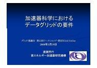 加速器科学における データグリッドの要件 - グリッド協議会