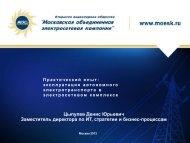 Практический опыт - Московская объединенная электросетевая ...