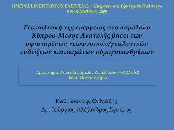Γεωπολιτική της ενέργειας στο σύμπλοκο Κύπρου-Μέσης Ανατολής ...