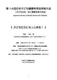 第 14回日本子ども健康科学会学術大会 《 子どもたちにもっと快を! 》