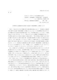 (買収防衛策)の更新について - 日本テレビホールディングス株式会社