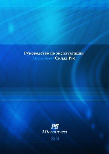 Rukovodstvo_po_eksplyatacii_Microinvest_Sklad_Pro