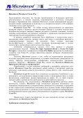 Rukovodstvo_po_eksplyatacii_Microinvest_Sklad_Pro - Page 5
