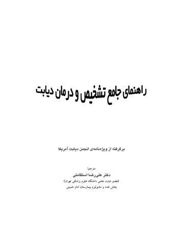 راهنمای جامع تشخیص و درمان دیابت - دانشگاه علوم پزشکی اردبیل
