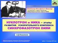 Коваленко А.Д. Нуклотрон и NICA - JINR