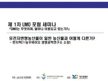 GM - 한국바이오안전성정보센터 KOREA BIOSAFETY CLEARING ...