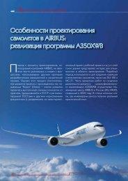 Особенности проектирования самолетов в AIRBUS ... - REM