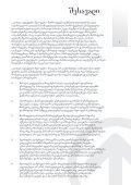 saswavlo-meToduri filmi da gzamkvlevi - Page 5