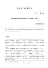 観光に資する交通の研究/秋山秀一,海口晴彦 - 東京成徳大学