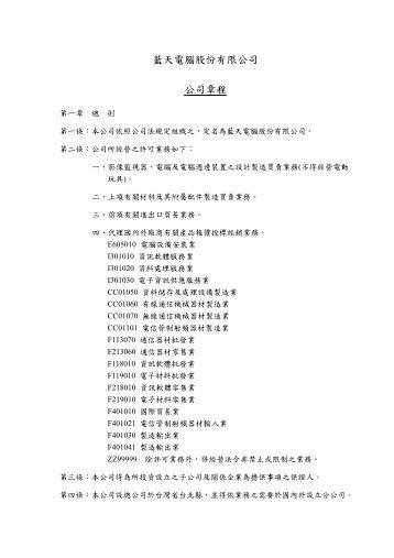 藍天電腦股份有限公司公司章程 - Clevo