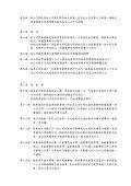 藍天電腦股份有限公司公司章程 - Clevo - Page 2