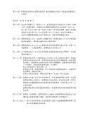 藍天電腦股份有限公司公司章程 - Clevo - Page 3