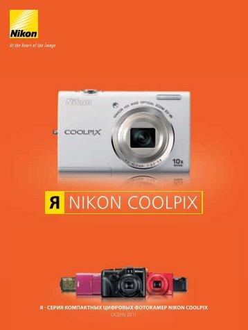 COOLPIX lineup Autumn 2011 - Nikon