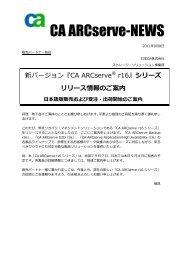 新バージョン『CA ARCserve® r16』シリーズ リリース情報