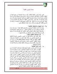 ﻋﻤﺎدة ﺸؤون اﻟطﻟﺒﺔ - جامعة البلقاء التطبيقية