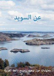 معلومات حول توجيه املجتمع باللغة العربية - Information om Sverige