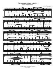 Introductory Psalm - B. M. Ledkovsky - G