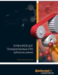 Приводные полиуретановые ремни ContiTech Synchroflex