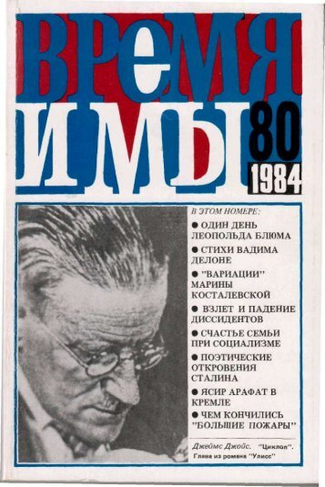 Время и мы» (1984) - Вторая литература