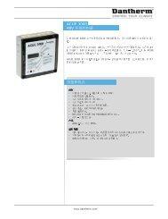 ACUE 3000 48V 环境控制器功能和优点450 - Dantherm
