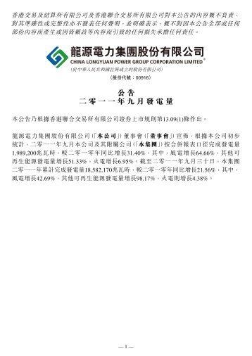公告二零一一年九月發電量 - 龙源电力集团股份有限公司