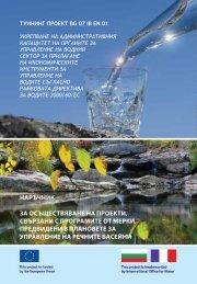 Наръчник за осъществяване на проекти, свързани с ... - Publics.bg