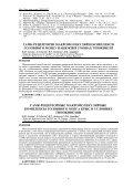 cerebral gaba-receptor macromolecular combinations in rat under ... - Page 5