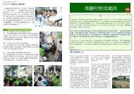 菜園村居民通訊 - 廣深港高速鐵路香港段