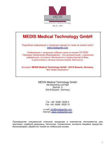 MEDIS Medical Technology GmbH