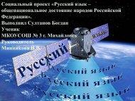 Слайд 1 - Фестиваль Русского Языка 2012