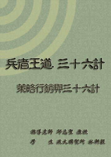 兵者王道三十六計林耕毅» - February 23, 2007 - 政大公共(個人)