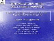A Oikonomides.pdf (447.03 Kb)