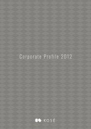 Corporate Profile 2012(和英併記) - コーセー