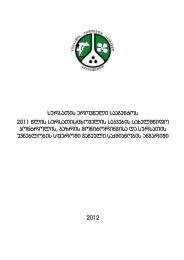 sursaTis erovnuli saagentos 2011 wlis sursaTis/cxovelis sakvebis ...