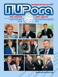 2007 - ПИР-Центр