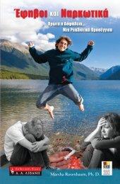 Έφηβοι και Ναρκωτικά - Diogenis