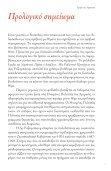 Έφηβοι και Ναρκωτικά - Diogenis - Page 5