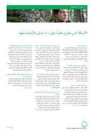(Arabic) 1 07.2012 - Lungenliga