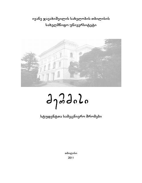 ivane javaxiSvilis saxelobis Tbilisis saxelmwifo universiteti