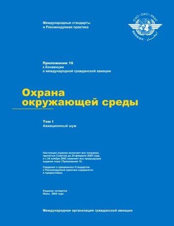 Открыть документ [12165,67 Кб] - AEROHELP.ru