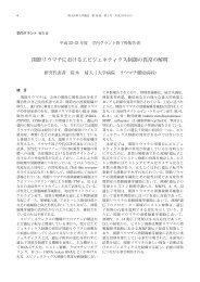 関節リウマチにおけるエピジェネティクス制御の異常の解明 - 埼玉医科大学