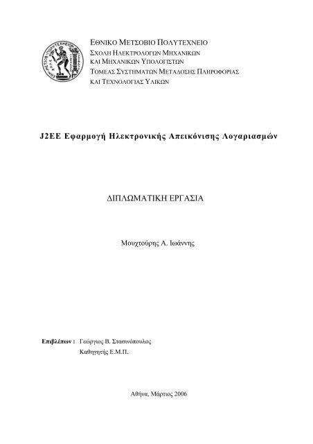 J2EE Εφαρµογή Ηλεκτρονικής Απεικόνισης Λογαριασµών ∆ΙΠΛ ...