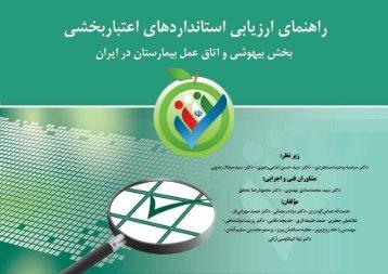 بیهوشی و اتاق عمل - دانشگاه علوم پزشکی شهید بهشتی
