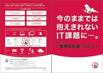 今のままでは 抱えきれない IT課題にー。 - F5ネットワークスジャパン株式 ...