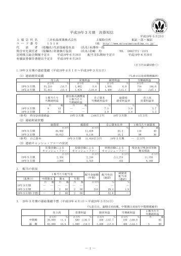 平成19年3月期 決算短信 - 三井松島産業