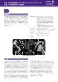 ケーススタディを表示する - Stryker - Page 5
