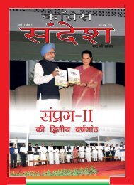 May - June, 2011 - Congress Sandesh