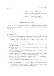 定款変更(147KB/8ページ) - 日本テレビホールディングス株式会社